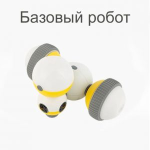 1. Базовый робот