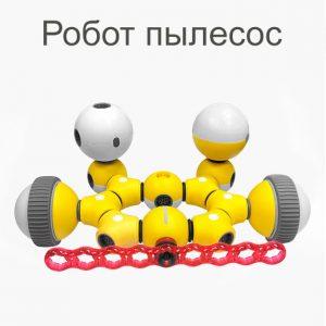 14. Робот пылесос